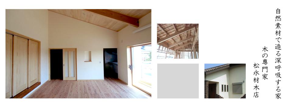 木の家 自然素材注文住宅・リフォーム・マンションリフォーム、壁・屋根のメンテナンス、各種建材販売を行っております。 大牟田・荒尾・みやま・大川多数事例有ります。